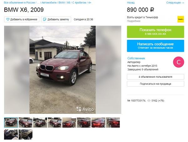 Как продать авто через сайт Авито