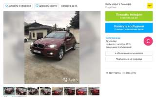 Как продать авто через сайт Авито? Полезные советы!