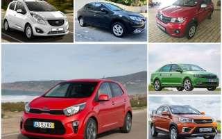 Самые дешевые новые автомобили в России: рейтинг лучших