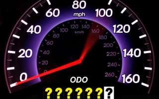 Как узнать реальный пробег б/у авто