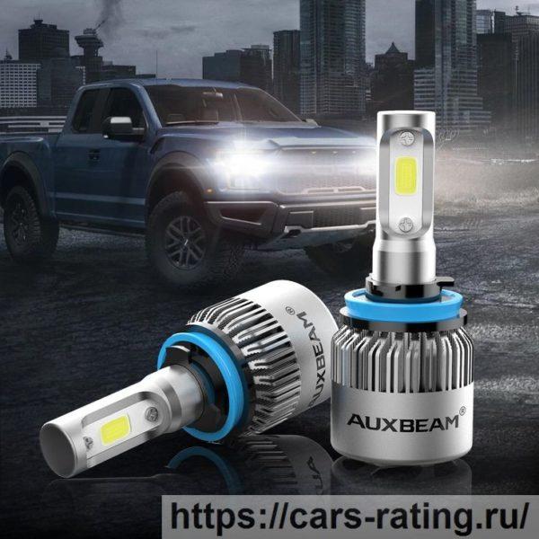 Auxbeam 88621846 - лучшие лампы H11 для любых погодных условий